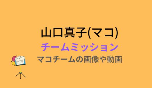 山口真子(マコ)/チームミッションの結果と評価まとめ!動画もチェック