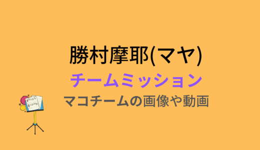 勝村摩耶(マヤ)/チームミッションの結果と評価まとめ!動画もチェック