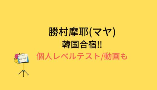 勝村摩耶(マヤ)韓国合宿/個人レベルテストの結果と評価まとめ!動画もチェック