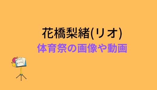 花橋梨緒(リオ)/ニジプロ体育祭のまとめ!画像や動画もチェック