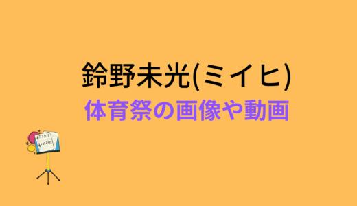 鈴野未光(ミイヒ)/ニジプロ体育祭のまとめ!画像や動画もチェック