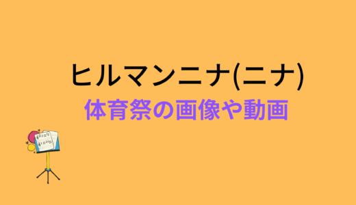 ヒルマンニナ(ニナ)/ニジプロ体育祭のまとめ!画像や動画もチェック