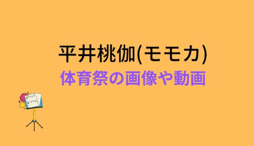 平井桃伽(モモカ)/ニジプロ体育祭のまとめ!画像や動画もチェック