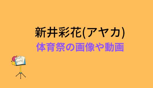 新井彩花(アヤカ)/ニジプロ体育祭のまとめ!画像や動画もチェック