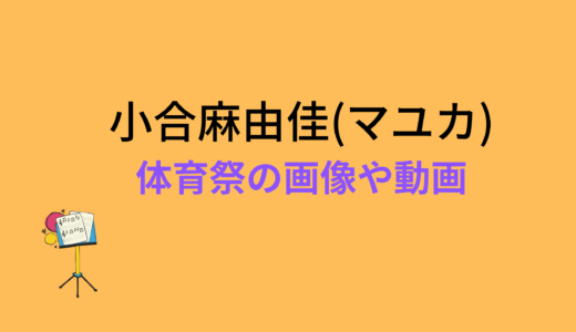 小合麻由佳(マユカ)/ニジプロ体育祭のまとめ!画像や動画もチェック