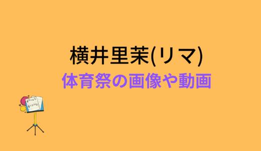 横井里茉(リマ)/ニジプロ体育祭のまとめ!画像や動画もチェック