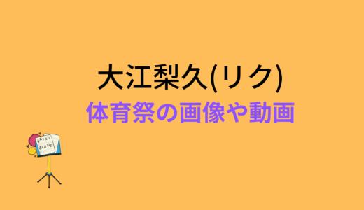 大江梨久(リク)/ニジプロ体育祭のまとめ!画像や動画もチェック