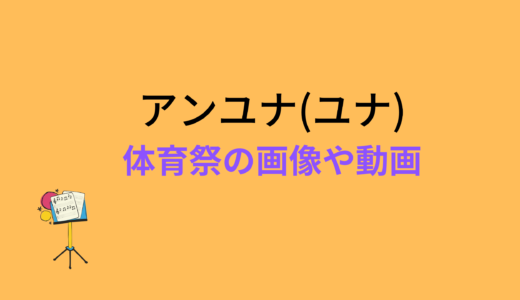 アンユナ(ユナ)/ニジプロ体育祭のまとめ!画像や動画もチェック
