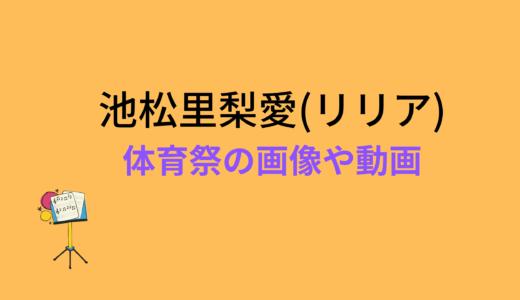 池松里梨愛(リリア)/ニジプロ体育祭のまとめ!画像や動画もチェック