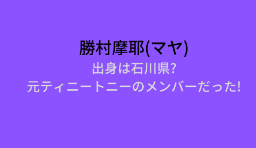 勝村摩耶(マヤ)の出身は石川県?元ティニートニーのメンバーだった!
