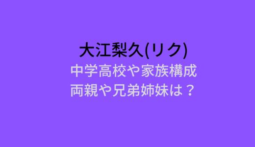 大江梨久(リク)の中学高校や家族構成は?両親兄弟姉妹もチェック