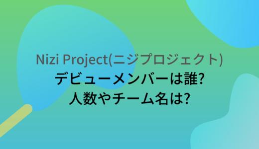 Nizi Project(ニジプロジェクト)デビューメンバーは誰?人数やチーム名は?