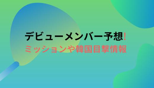 ニジプロジェクトのデビューメンバー予想!ミッションや韓国目撃情報