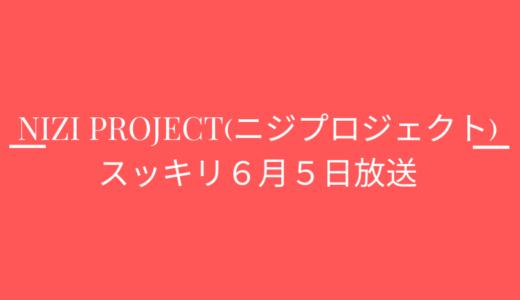 [スッキリ6月5日]ニジプロジェクト2!マヤチームに注目!ユナの評価は?
