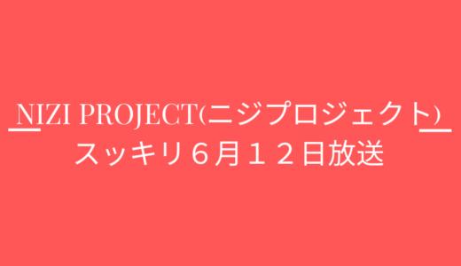 [スッキリ6月12日]ニジプロジェクト2!マコチーム登場!最終順位は?