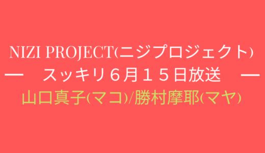 [スッキリ6月15日]ニジプロジェクト2!マコとマヤの映像やコメントは何?