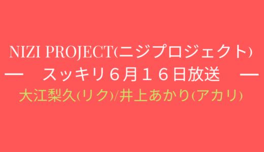 [スッキリ6月16日]ニジプロジェクト2!リクとアカリの映像やコメントは?