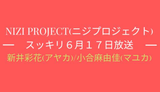 [スッキリ6月17日]ニジプロジェクト2!アヤカとマユカの映像やコメントは?