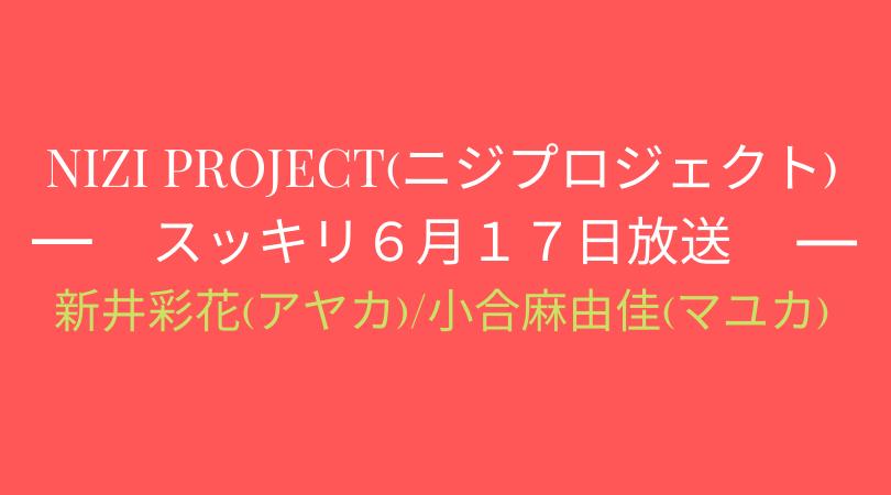 ニジプロジェクト アヤカ