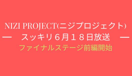 [スッキリ6月18日]ニジプロジェクト2!ついにファイナルステージ開始!
