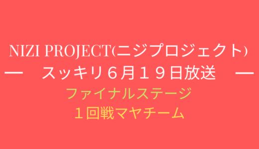 [スッキリ6月19日]ニジプロジェクト2!ファイナル1回戦マヤチーム登場!