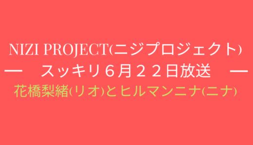 [スッキリ6月22日]ニジプロジェクト2!リオとニナの映像やコメントは?