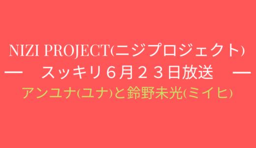 [スッキリ6月23日]ニジプロジェクト2!ユナとミイヒの映像やコメントは?