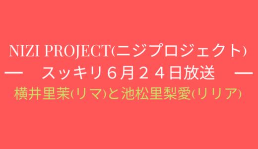 [スッキリ6月24日]ニジプロジェクト2!リマとリリアの映像やコメントは?