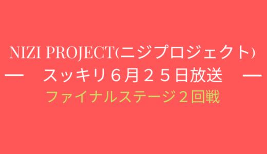 [スッキリ6月25日]ニジプロジェクト2!ファイナルステージ2回戦と重大発表