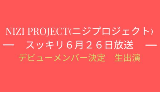 [スッキリ6月26日]ニジプロジェクト2!デビューメンバー決定で生出演!