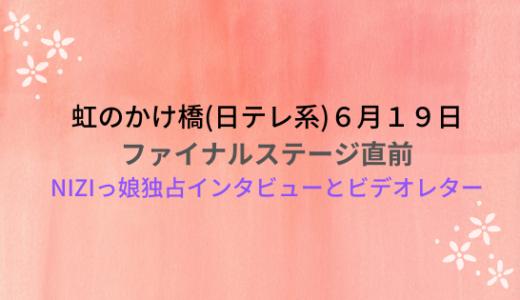 虹のかけ橋(6月19日)ファイナルステージ直前!NIZIっ娘集結!ビデオレターも