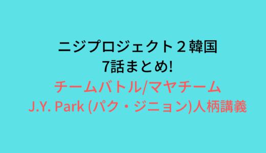 ニジプロジェクト2韓国(7話)!チームバトル開始マヤチーム/人柄講義