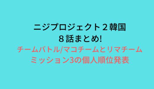 ニジプロジェクト2韓国(8話)!チームバトルミッション/個人順位発表