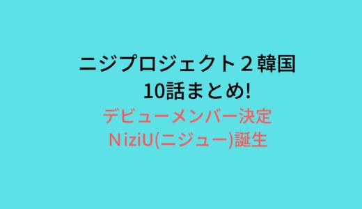 ニジプロジェクト2韓国(10話)!デビューメンバー決定!NiziU(ニジュウ)