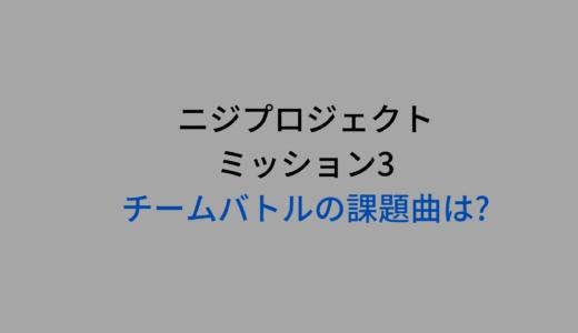 ニジプロジェクト[ミッション3]チームバトルの課題曲は?
