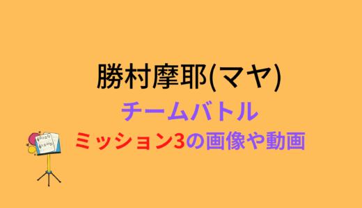 勝村摩耶(マヤ)/ミッション3チームバトルの結果と評価まとめ!動画もチェック