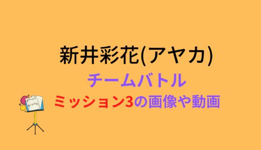 新井彩花(アヤカ)/ミッション3チームバトルの結果と評価まとめ!動画もチェック