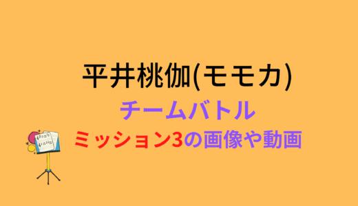 平井桃伽(モモカ)/ミッション3チームバトルの結果と評価まとめ!動画も