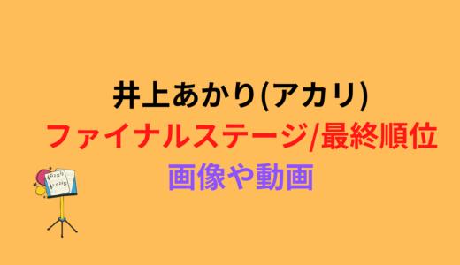 井上あかり(アカリ)/ファイナルステージや最終順位まとめ!動画もチェック