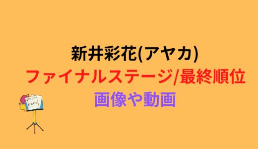 新井彩花(アヤカ)/ファイナルステージや最終順位まとめ!動画もチェック