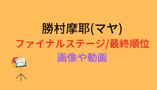 勝村摩耶(マヤ)/ファイナルステージや最終順位まとめ!動画もチェック