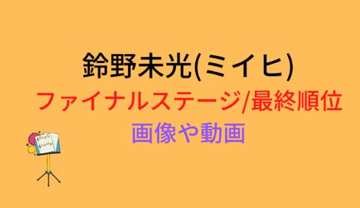 鈴野未光(ミイヒ)/ファイナルステージや最終順位まとめ!動画もチェック