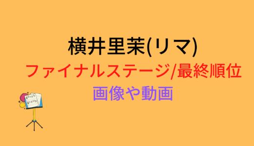 横井里茉(リマ)/ファイナルステージや最終順位まとめ!動画もチェック