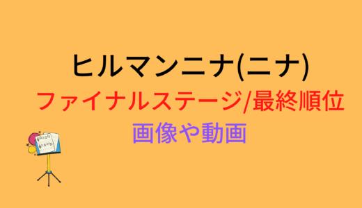 ヒルマンニナ(ニナ)/ファイナルステージや最終順位まとめ!動画もチェック